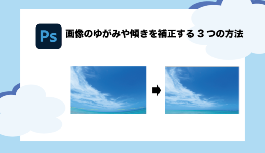 誰でも簡単!画像の歪みや傾きを補正する方法を3つ紹介 Photoshop