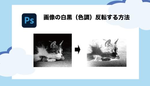 Photoshop|一瞬で画像の白黒(色調)反転をする方法!【初心者も簡単】