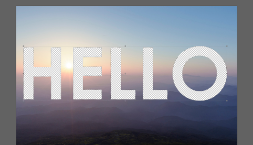 Photoshopで画像を文字の形に切り抜く2パターンの方法【初心者向け】