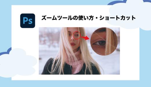 Photoshop|ズームツールの使い方とショートカット保存版!ズームが自由自在!