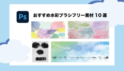 【無料商用可】Photoshopの水彩画風ブラシ10選!水彩ブラシの設定法も!