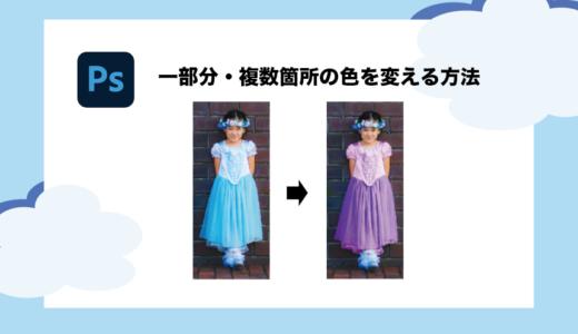 Photoshopで色を変える一番簡単な方法 初心者向けに目的別解説!