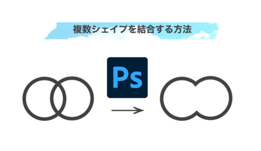 Photoshop講座|複数のシェイプを結合させる方法!【初心者向け】