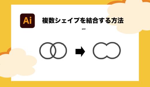 Illustratorで複数オブジェクトを結合する方法!できない時の対処法も解説!