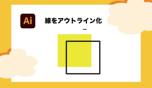 【簡単】Illustratorで線をアウトライン化する方法!できない時の対処法も解説!