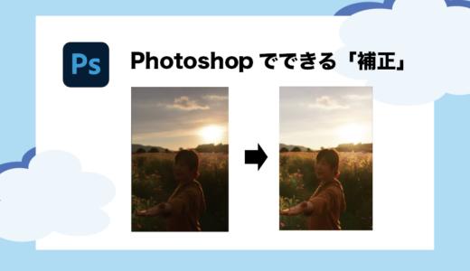 Photoshopでできる写真の「補正」のすべて|逆光の写真も綺麗に直せる!