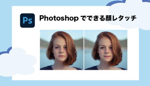 Photoshopでできる顔レタッチで印象UP|目・口角・輪郭etcの加工法!