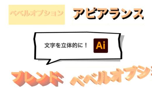 Illustratorで超簡単!文字を立体的にする方法|洗練3Dデザインも複数紹介!