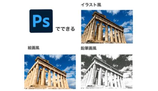 Photoshop|写真をイラストや絵画・鉛筆画風に加工する方法!【初心者向け】