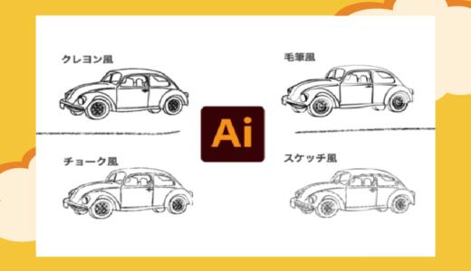 Illustrator|手書き風の線を描く方法!誰でも簡単にできる手順を紹介!