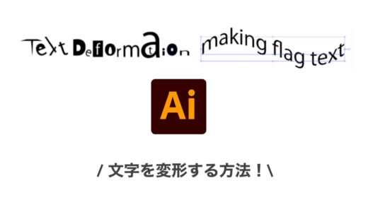 Illustratorで文字を自由自在に変形!いろいろな変形の方法を1から解説!