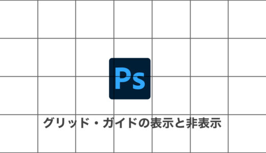 Photoshop|グリッド・ガイドの設定(表示・非表示)方法全部教えます!