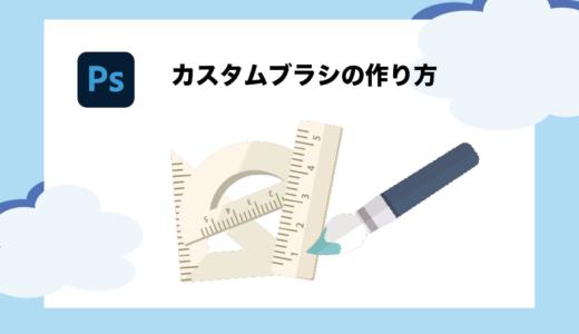 【初心者向け】Photoshopのカスタムブラシの作り方を紹介!