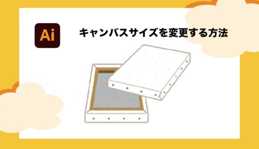 Illustratorでアートボードのサイズを変更する方法【意外と簡単】