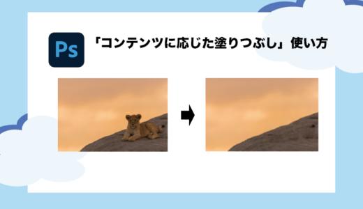 Photoshopの超便利機能「コンテンツに応じた塗りつぶし」で簡単レタッチ!