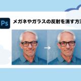 Photoshop|メガネやガラスの反射による不要な映り込みを消す方法【意外と簡単】