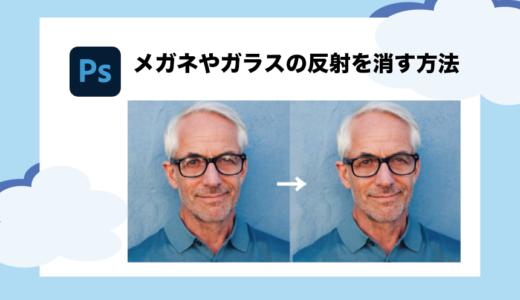 Photoshop メガネやガラスの反射による不要な映り込みを消す方法【意外と簡単】