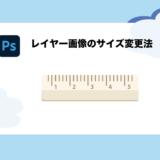 Photoshop|レイヤー画像のサイズ変更(拡大・縮小)の方法を解説!