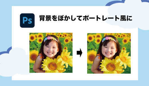 意外と簡単!Photoshopで背景をぼかして一眼レフ風の画像にする方法!