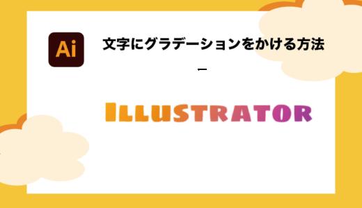 Illustratorで文字にグラデーション【テキスト全体・1文字ずつ】をかける方法!