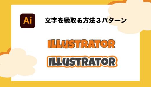 【Illustratorで一瞬】文字の縁取りの手順|二重縁取り・白抜きの方法も!