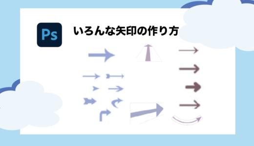 Photoshopでできるいろんな矢印(→)の作り方!曲げる方法も教えます