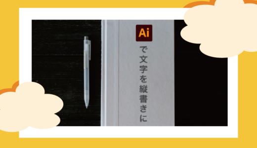 Illustrator|1クリックで文字を縦書きにする方法!数字や英語・記号も一瞬!