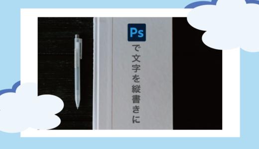 Photoshop|1クリックで文字を縦書きにする方法!数字や英語・記号も一瞬!