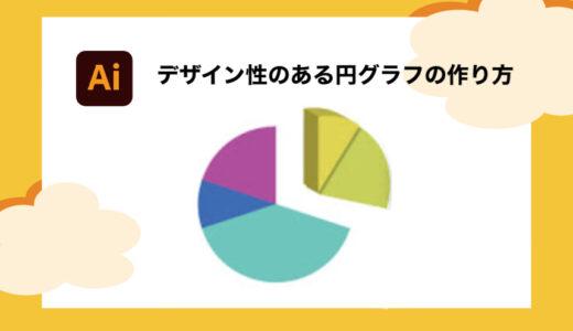 【簡単】Illustratorでデザイン性のある円グラフを作る方法!