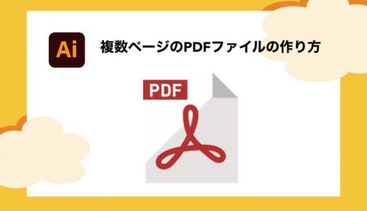 Illustrator【簡単1ステップ】で複数ページのPDFファイルを作る・読み込む方法!