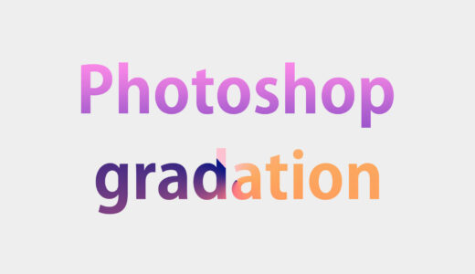Photoshop|文字にグラーデーションをつける方法を紹介!【初心者向け】