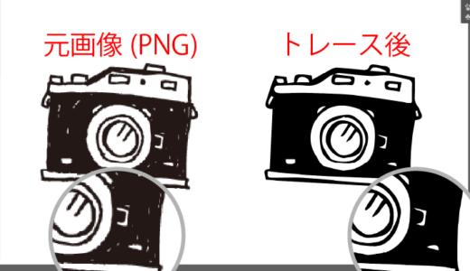Illustrator【きれいに】画像のトレースをする方法!できない時の対処法も!