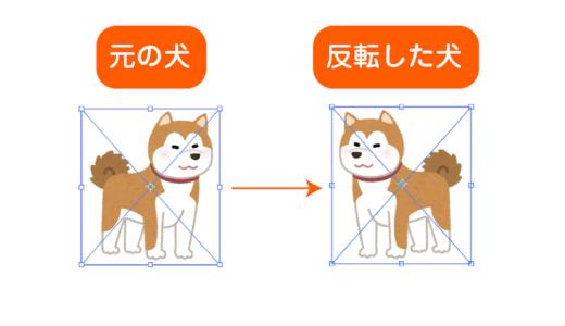 Illustratorで左右対称のイラスト・画像を作成する方法【台形も作れる】