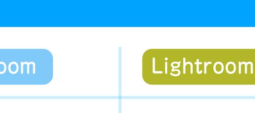 LightroomとLightroom Classicの違いはこれだ!おすすめも教えます