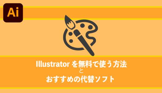 Adobe Illustratorを無料で使うことはできる?おすすめの代替ソフトも紹介!