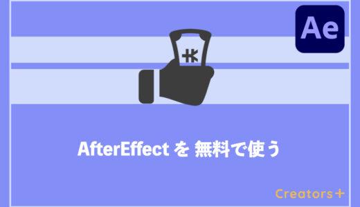 After Effectsを無料で使う方法は?体験版はいつまで?【迷っている方必見】