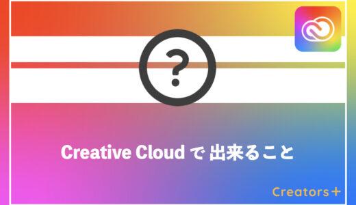 知らないと損!Creative Cloudとは?何ができる?【Adobe初心者必見】
