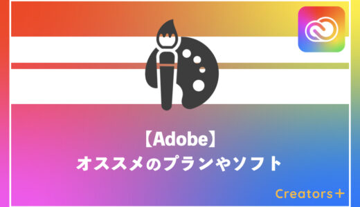 【迷っている方必見!】Adobeでおすすめのプランやソフトはどれ?