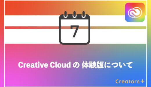 Adobe Creative Cloud体験版は何度も使うことが出来る?期間や注意点も解説