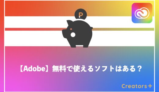 Adobe | 無料でダウンロード出来るソフトはある?【Adobe初心者必見】