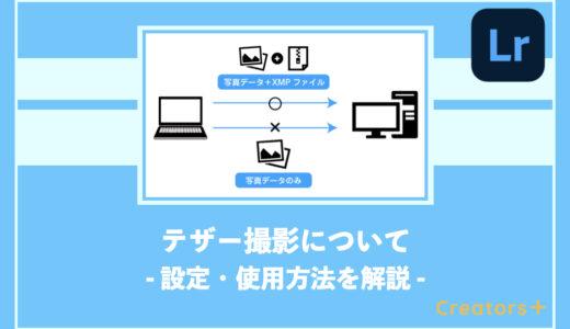 Lightroom|テザー撮影とは?設定・使用方法を分かりやすく説明します!