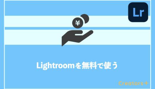 【必見】Lightroomは無料で繰り返し使える?人気の理由と体験版の期間も紹介!