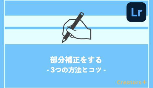 【簡単】Lightroomで部分補正をする方法!3つの補正方法とコツを紹介!