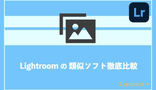 Lightroomの代わりになるソフトはある?類似ソフトを徹底比較しました!