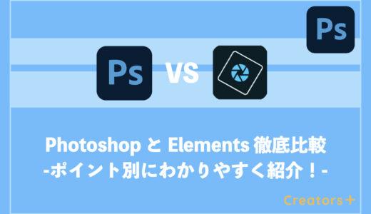 Adobe PhotoshopとElementsの違いを徹底比較!選ぶポイントは?