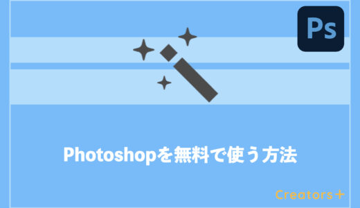 Adobe Photoshopを無料で使う方法は?体験版の期間と使い方も紹介!