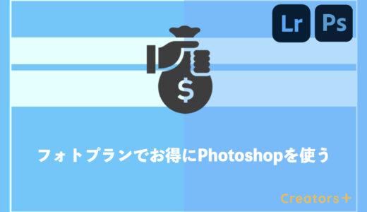 Adobe フォトプランならPhotoshopが【超お得?】単体との違いも紹介!