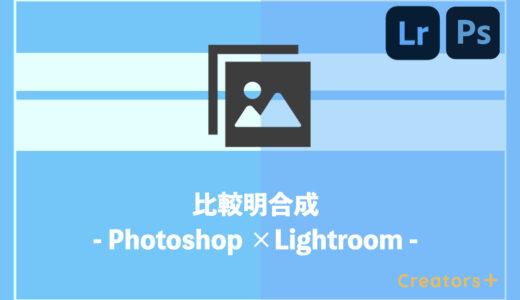 Lightroomを使って比較明合成をする方法は?2ステップで簡単!