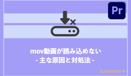 Premiere Proでmov動画が読み込めない?主な原因と対処法を徹底解説!