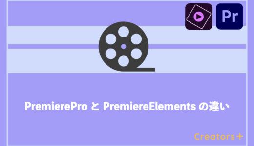 【Adobe初心者必見】 Premiere 「Pro」と「Elements」の違いまとめ